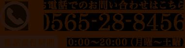 0565-28-8456