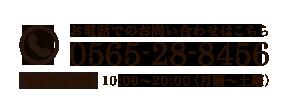 電話番号0565-28-8456